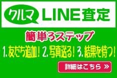 クルマLINE査定